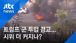 흑인 사망 시위 격화에 트럼프 초강경 대응…전망은? / JTBC 아침&