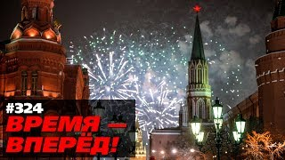 Чего добилась Россия в 2018 году. Итоги