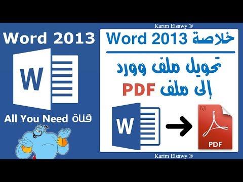 كيف تحول ملفات Pdf الى Word بدون اي أخطاء ولا برنامج يدعم العربية أون لاين Youtube
