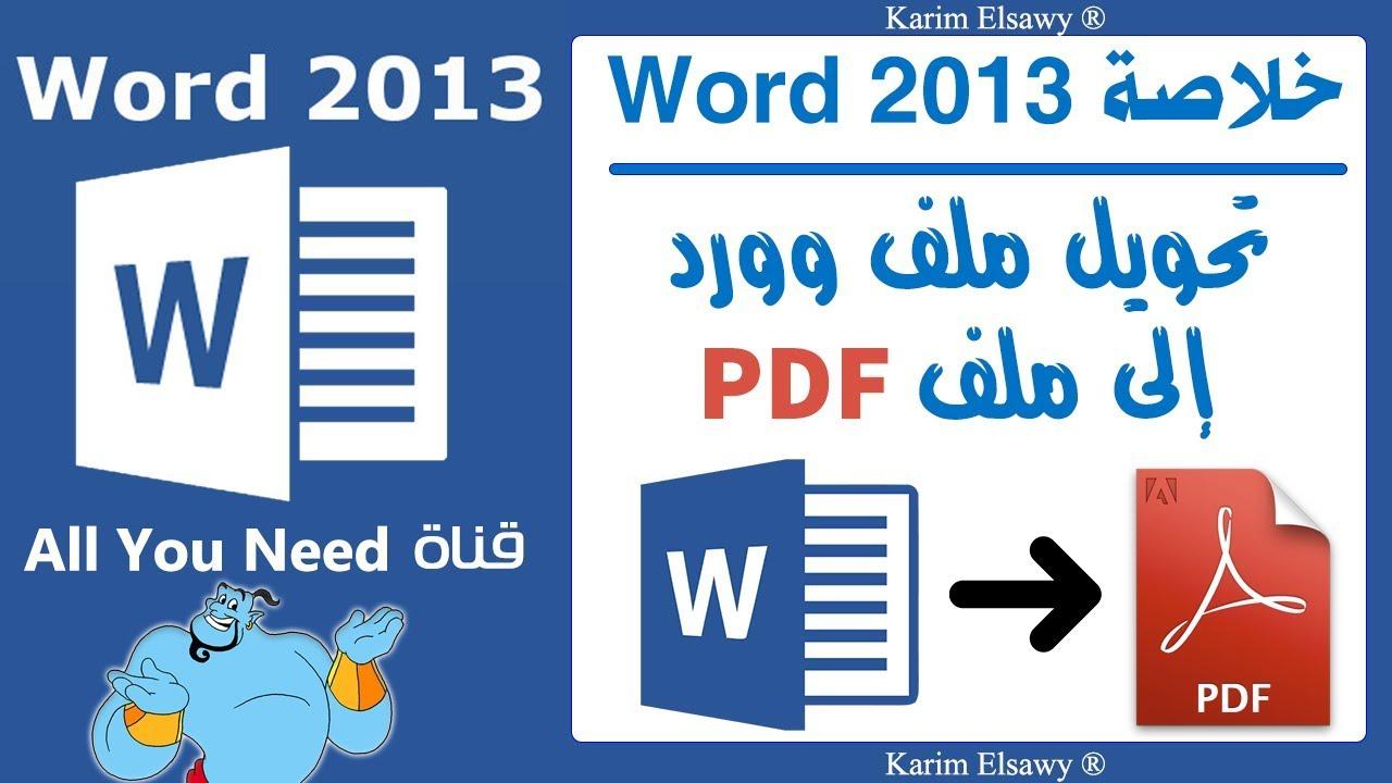 Convert Word 2013 To Pdf تحويل ملف وورد 2013 لملف Pdf Youtube