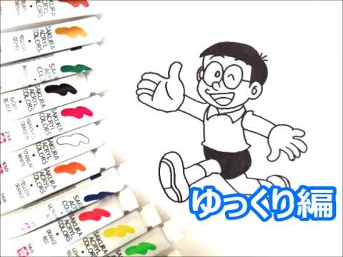 ドラえもんキャラクター のび太くんの描き方 ゆっくり編 How To Draw