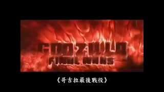 哥吉拉馬拉松 哥吉拉2004中文字幕
