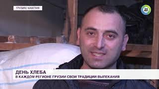 Грузинский хлеб: тонкость вкуса от самого сердца