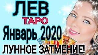 ЛЕВ - ЯНВАРЬ 2020 /ТАРО ПРОГНОЗ/ЛУННОЕ ЗАТМЕНИЕ 10 ЯНВАРЯ 2020/OLGA STELLA