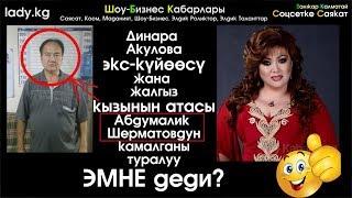 Экс-жолдошу А.Шерматовдун камалышы боюнча Д. Акулова ЭМНЕ деди? | Шоу-Бизнес
