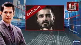 Hamza Ali Abbasi Exclusive | Awaz | SAMAA TV | 04 June 2018