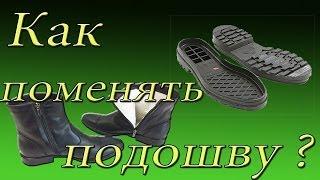 Как поменять подошву? Ремонт обуви .How to change the sole