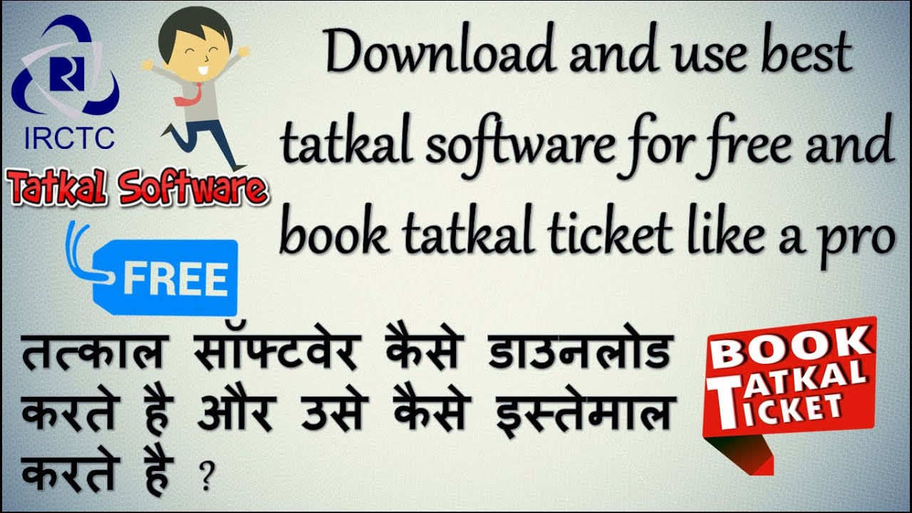 ticket software free