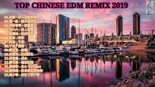 TOP CHINESE EDM REMIX 2019