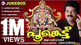 പൂങ്കെട്ട് - Poonkettu - MG Sreekumar Ayyappa Devotional Songs - Hindu Devotional Songs Malayalam