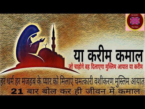 या करीम कमाल मुस्लिम वशीकरण आयात Divya Samridhi