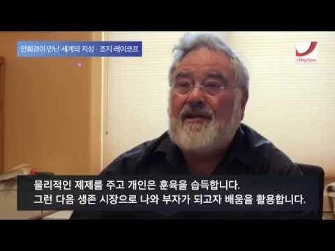 """George Lakoff """"Two Different Views of Democracy"""" interviewed by Heekyung Ahn"""