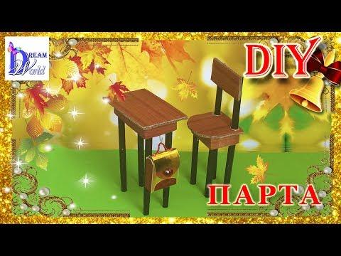 видео: Как сделать парту/стол для кукол. diy. how to make a school desk for dolls.