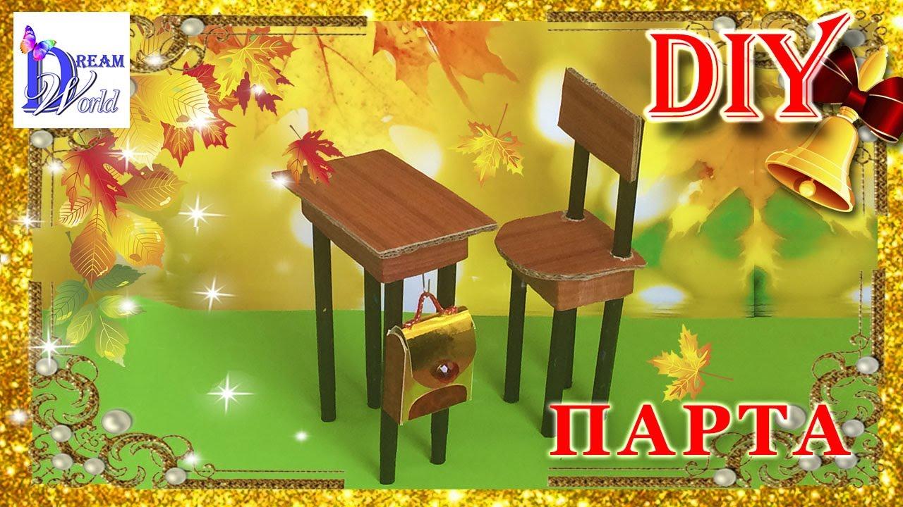 ✅【закажите детские парты, столы】 прямо сейчас, потому что сегодня. Купить. Ключевые характеристики: тип: стол со стульями; для детей: от 2-х.