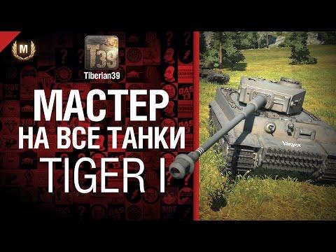 Мастер на все танки №38 Tiger I - от Tiberian39 [World of Tanks]