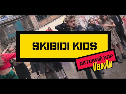Хор Великан - SKIBIDI (LITTLE BIG)