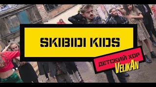 Смотреть клип Хор Великан - Skibidi