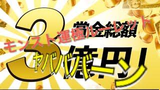 【モンスト】3億円チャレンジでヤバババーン(*´◒`*)【運極ルーレット結果】