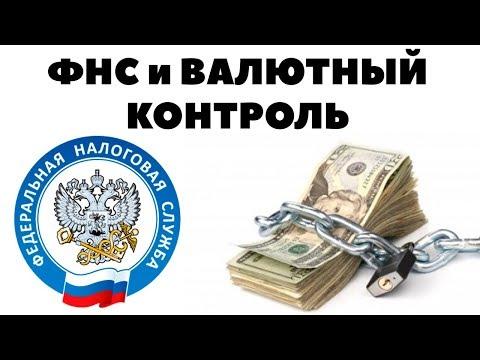 НАЛОГОВАЯ ИНСПЕКЦИЯ и зарубежный БРОКЕРСКИЙ СЧЕТ. Документы для валютного контроля банка