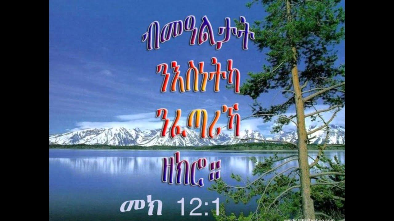 Essay estifanos mezmur awtaru