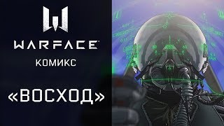 """Новая спецоперация """"Восход"""" в игре Warface — Комикс"""