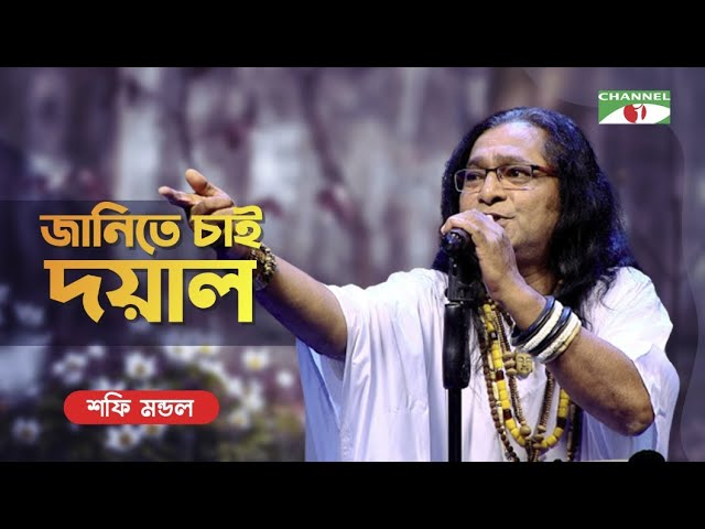 Janite Chai Doyal | জানিতে চাই দয়াল | Shafi Mandal | Bangla Folk Song | Priyo Joto Gaan | Channel i