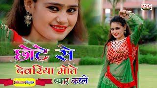 छोटे से देवरिया मोते प्यार करले    बॉबी अलवर का New 100~lid~Dance    Ranjeet Gurjar Or Mamta Gupta