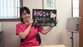 久喜にある歯医者の歯科渡辺医院です。埼玉県久喜市の 小児 矯正 歯周病...
