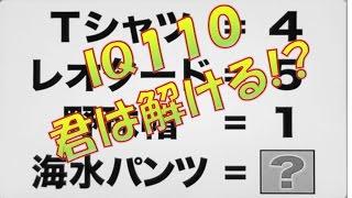 海水パンツの数字?解れば秀才!IQ110!日本人平均上回るレベル!クイズ&答え解説付き!