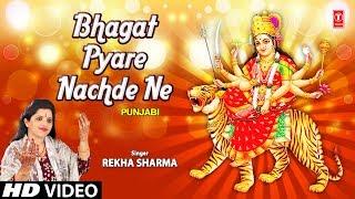 Bhagat Pyare Nachde Ne I REKHA SHARMA I Punjabi Devi Bhajan I Full HD Video Song