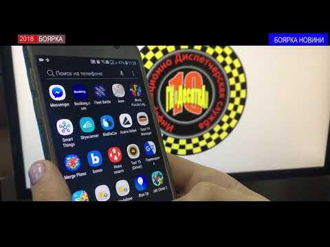 Боярка LOVE: Боярка Таксі Десятка зручний мобільний додаток  Київської області.