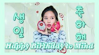 【생일】Happy Birthday to Mina!!! 【TWICE】