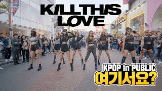 [HERE?] BLACKPINK - KILL THIS LOVE | DANCE COVER | KPOP IN PUBLIC @Musical Street