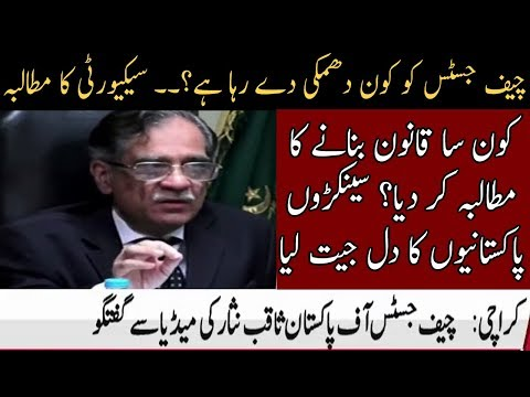 Chief Justice Saqib Nisar Media Talk | 13 January 2018 | Neo News