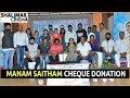 Manam Saitham Cheque Donation Press Meet || Kaushal Army, Puri Jagannadh || Shalimarcinema
