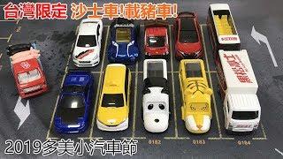 【多美車】「多美車」#多美車,台湾のトミカプラ...