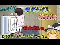 【ゆっくり茶番】手?!そんなん洗う必要ないぜ(`・∀・´)なぜなら、、、笑【男子トイレあるある】