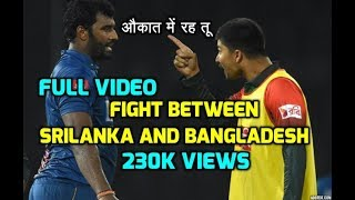Bangladesh vs Srilanka Dramatic Last Over | FULL VIDEO