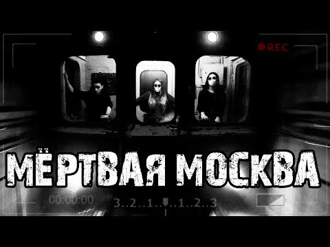 Страшные истории  на ночь - МЁ*ТВАЯ МОСКВА.. Страшилки,мистика.