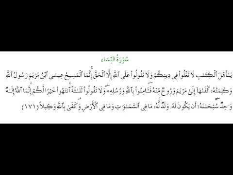 SURAH AN-NISA #AYAT 171: 23th September 2020