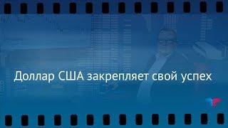видео Утренний обзор. Укрепление нефти поддержит российский фондовый рынок