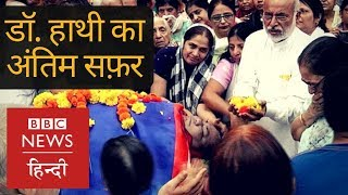 Kavi Kumar Azad aka Dr. Haathi's Last Journey and Funeral (BBC Hindi)