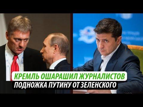 Кремль ошарашил журналистов. Подножка Путину от Зеленского