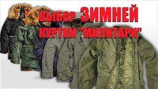 Выбор зимней куртки милитари