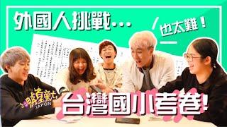 外國人挑戰台灣國小中文考卷,也太難!!【呷奔皇帝大】X【手癢計劃】