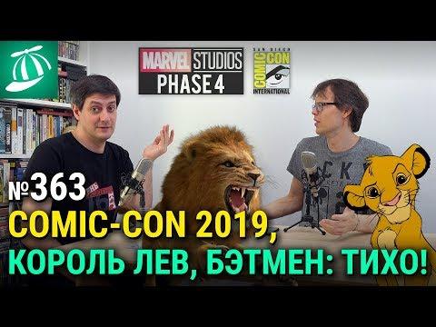 Новости с Comic-Con 2019, Король Лев, новый мультфильм DC, 4-ая фаза киновселенной Marvel