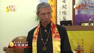 元煌講師【大家來學易經061】| WXTV唯心電視台
