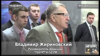 2014 Подборка Жириновский Красавчик
