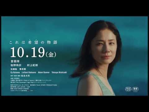 映画『ハナレイ・ベイ』予告編