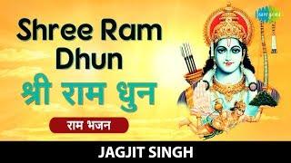 Shree Ram Dhun with lyrics | श्री राम धुन  | Jagjit Singh | Hey Ram Hey Ram